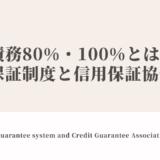 Credit Guarantee Association